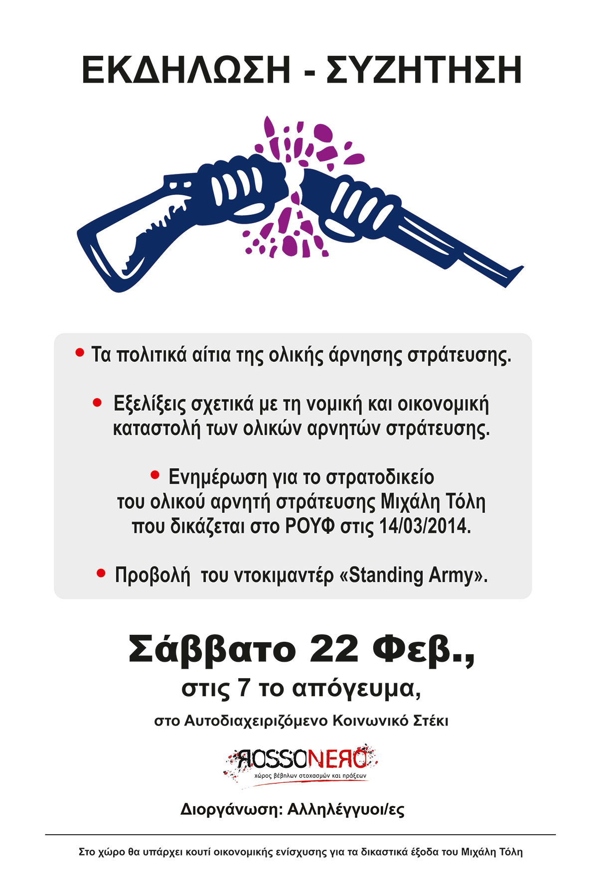 http://xupolutotagma.squat.gr/files/2014/02/220214-ekdhlwsh-trikala.jpg