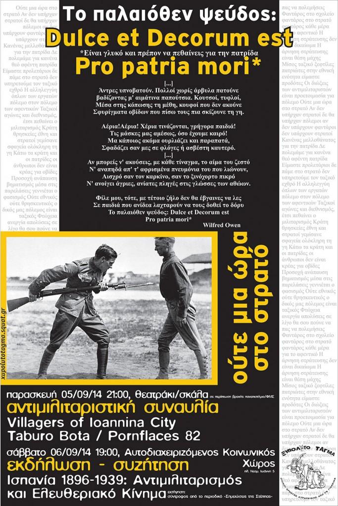27---afisa-4o-antilitaristiko-dihmero-5-kai-6-septemvrh-2014
