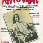 arnoumai-xeimwnas-1992-b-periodos-t6-exwfullo