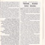 arnoumai-xeimwnas-1992-b-periodos-t6-sel60-dikh-nathanail